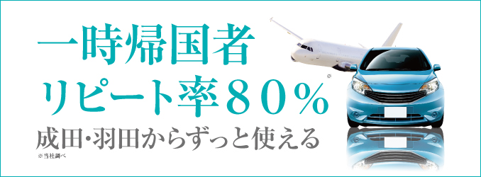 空港レンタカーはリピート率80%