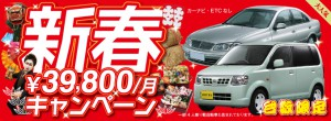新春39,800円キャンペーン