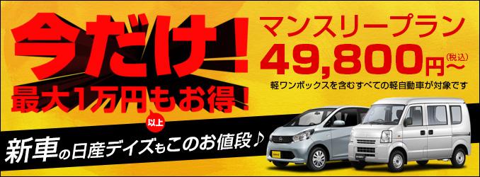 軽自動車が49,800円