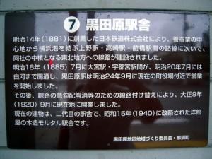 黒田原駅の説明看板