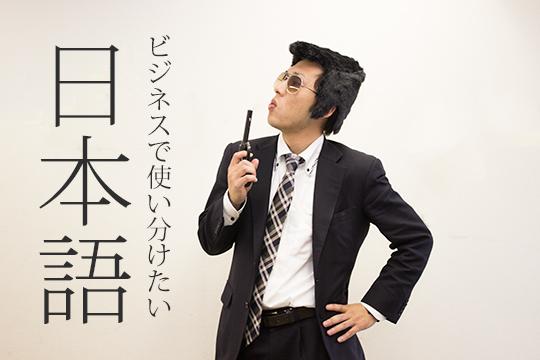 ビジネスで使い分けたい日本語