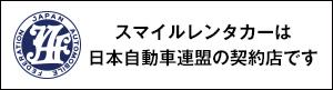 スマイルレンタカーは日本自動車連盟の契約店です