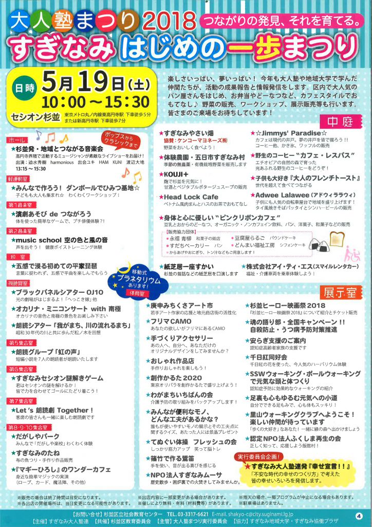 大人塾まつり2018パンフレット