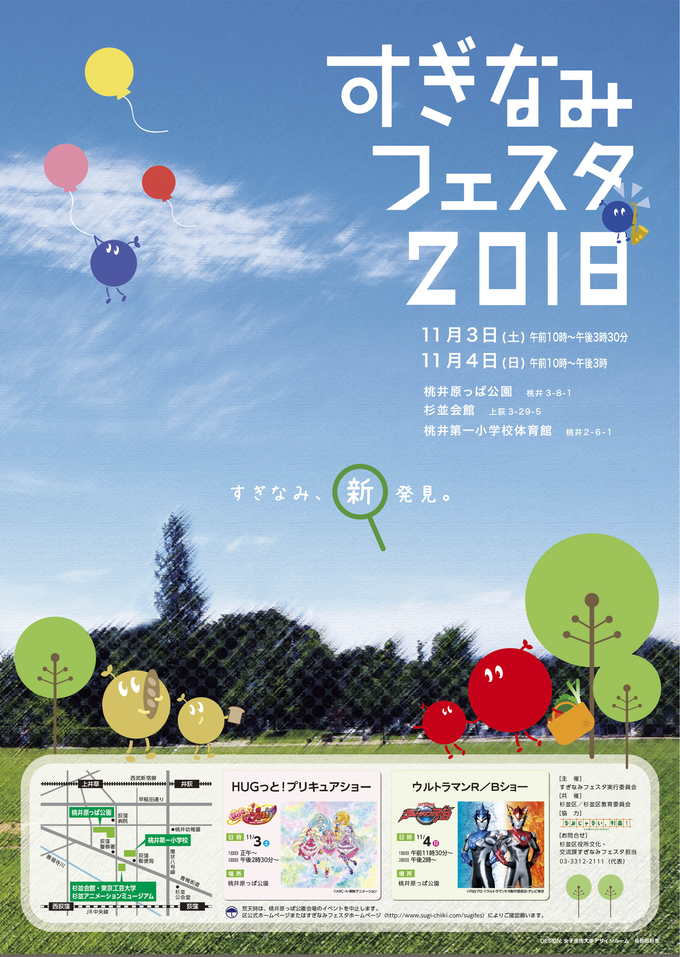 杉並フェスタ2018ポスター
