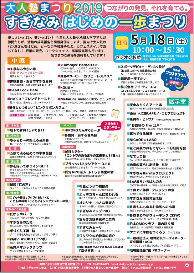 大人塾まつり2019パンフレット
