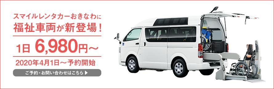沖縄福祉車両レンタカー